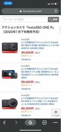 学生です。insta360のカメラでコスパ最強の機種はどれでしょうか?同じONE Rでも色々種類ありそうだしXでも全然画質良さそうだし…意見聞かせて下さい。