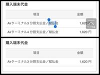 SoftBankのairを契約してるのですが10月ぐらいから何故か金額があがってて、購入端末代金が1つ増えました。 airは今は2つめです。親がSoftBankに行った時にairの本体替え時?か何かでメールず っと来てたはずと...