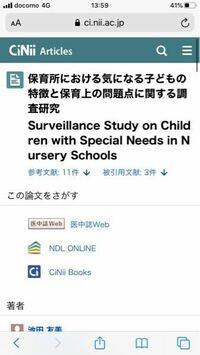 CiNiiにて読みたい文献があり、ヒットしたのでこの論文を読みたいのですが、本文はどこから読めますか?? CiNiiの使い方がよくわからないです…