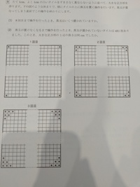 中学受験の算数の問題です。  画像の問題の(2)の解答と解法がわからないため教えていただきたいです。  よろしくお願いします!