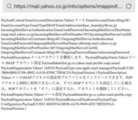 設定 iphone yahoo メール スマホでヤフーメールを受信できない原因と対処法は?iPhone,Android