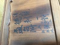 江戸時代? かなり古い漢字ですが いつ頃のものか と 分かる箇所だけでも漢字の意味読み方を教えてください。 木箱あけたら お酒を入れるような食器がありました。