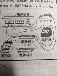 並列回路の電流計は200mAを示し、電圧計は3.0Vを表したときの電熱線で発生する熱量の合計はいくつになりますか?
