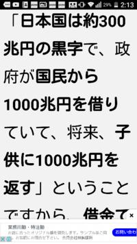 日本人は300兆円の黒字で政府が国民から1000兆円を借りていて将来、子供に1000兆円を返すと言う事ですから借金ではなく資産なのにマスコミNHKは借金と言うんでしょうか?