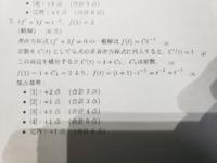 斉次方程式の一般解を変数分離で求める計算が分かりません。わかる方教えてください。
