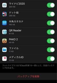 iPhone iCloudのバックアップの質問です。ゲームをやって、終わった後にバックアップの容量がじょじょに増えます。何か「オフにして削除」を選択せずに減らす方法はないかな?わかる人回答してください。