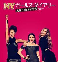 海外ドラマのニューヨークガールズダイアリーの シーズン4って日本でいつ放送するかわかるかた いらっしゃいますか? (ちなみにHuluです。)