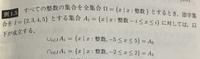 数学の添字集合についてです。  この例題の意味が分かりません。 分かりやすい解説お願いします。