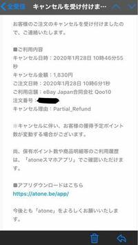 atoneを使ったQoo10で初めて買い物をしたのですが、勝手にキャンセルしてきました。キャンセル理由もよく分からないし困っています。このメールが来たってことはもう商品は届きませんか?請求もされませんか?