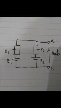 図の回路のa-b間の端子電圧Vabを求めよ がいまいちわかりません。  どうやらVab=E1-V1 という式になるそうです。 (R1の電圧をV1、R2の電圧をV2としています)  なぜE1-V1なのでしょうか? なぜE1-V1をすればVabを求められるのでしょうか?   Vabの求め方がわかりません。