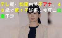 松尾 アナ しぶ ご じ ニュース シブ5時