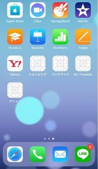 iPhone11のホーム画面のアプリがちゃんと表示されません。どうしたのでしょうか?
