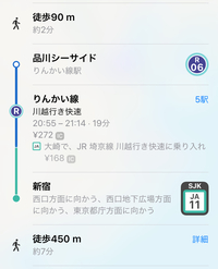 東京の品川シーサイド駅から東京都庁の電車を調べたところ、乗り入れと説明が出てきたとのすがこれは乗り換えではないのですか? 乗ったままで勝手に線がかわったりするのですか?