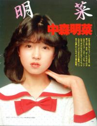 中森明菜さんのデビュー曲を決めるにあたって「少女A」はデビューとしては強すぎると却下して母校でアンケートを採った時も「スローモーション」が一番だったりでで決まりました。 明菜さんの歌が好きな皆さんは...