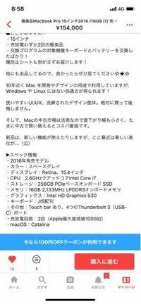 MacBook Pro購入で迷っています。 プログラミングと動画編集しようMacBookの購入を検討しています。 新品でMacBook Pro13インチ16gb,core i7,にアップグレードして買おうととおもっていました。 中古も探していた...