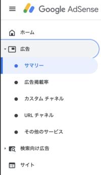 【google adsenseについて】 画像のように広告の一覧のところに自動広告の項目が表示されません。 どうすれば表示されますか?