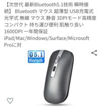 iPad mini4。 Amazonの中にマウスの件ですがiPad mini4は可能ですか?
