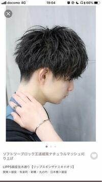 ツーブロックが校則で禁止されていますがこの髪型に似せることは可能ですか?
