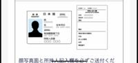 免許証のコピーと パスポートのコピーはどちらの方が悪用されますでしょうか? パスポートの方は下の2枚のコピーで事故の場合の連絡先は除きます。