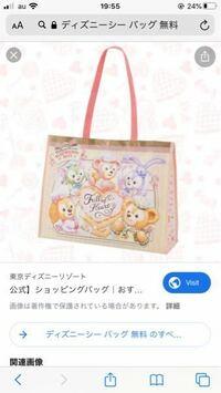 ディズニーシーでお土産を買うとき、写真のようなショッピングバッグ?は無料でもらえるのでしょうか?レジでこちらを下さいと伝えればいただけますか(・・?)