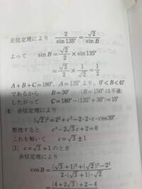かっこ4のc=√3プラス・マイナス1にどのように計算すれば出せるか解説付きで教えてください!