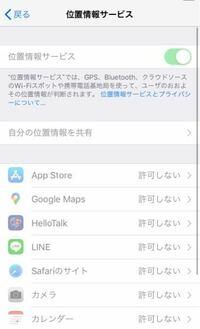 iPhone8の位置情報をオフにする方法を教えてください。 写真のように位置情報がオンになっていて、オフにしたいもののグレースケールになっていて操作できません。 よろしくお願いします。 最近設定をいじってしまったのですが、どうしたら戻せるのか分かりません。