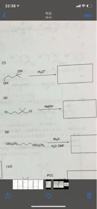 有機化学 大学1年の問題です。よくわからないの解き方を教えてください。反応機構も簡単でいいのでお願いします。(8)です。
