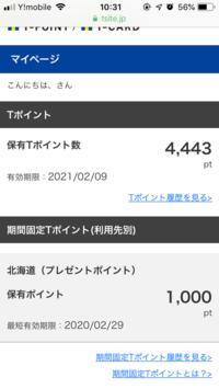 Tポイントの期間固定ポイントについて教えてください!  北海道(プレゼントポイント) となっている期間固定ポイントがあります。 1000ポイントついていますが、利用日(反映日?)に買い 物をしたり直近1ヶ月程で北海道に関わる買い物をした覚えがありません。  リンクがなくどこで利用できるのかもわからず、 なにかヒントでもいただければと思い投稿しました。 せっかくもらったポイント...