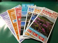 NEXCO中日本とNEXCO西日本のエリアガイドは民営化前のものとほぼ同じです。 ところがNEXCO東日本のものは」ハイウェイウォーカー」というナンセンスな雑誌タイプのモノでした。 何故なのですか?