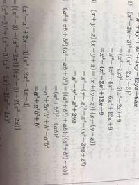 数学の答え方(降べきの順)についての質問です。 ⑵はxについての降べきの順、⑷はaについての降べきの順で答えが表されているのに対して、 どうして⑶だけアルファベットの順序に関係なく、式全体が降べきの順になっ...