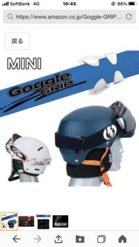 スキー、スノボ などのヘルメットに付けて、ゴーグルが後ろにズレないようにする物です。「ゴーグル グリップ」という名称で販売してましたが、ここ数年は有りません。 何か使えそう物、似た様 物は知りませんか?