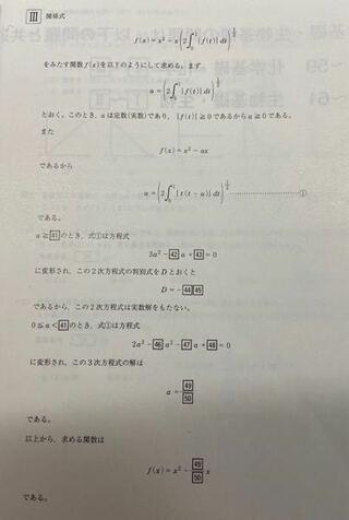 解き方,教科書,examist.jp,mathematics,インテグラル