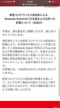 任天堂のホームページより 任天堂のホームページにはコロナの影響があり生産と出荷が遅くなると書いてあります。 ということは修理も遅くなるということですか?