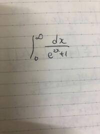 この広義積分の解法がわかりません。 どなたか教えて頂けませんか?