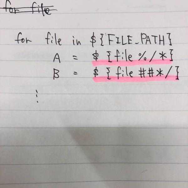 この AとBに設定してる正規表現で表す内容が理解できません。 何が設定されるのでしょうか。 FILE_PATHには、ディレクトリ内に存在するファイルまたはディレクトリのフルパスのリストが入る想定...