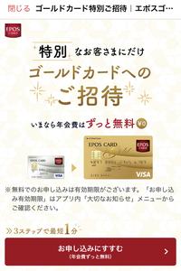 エポスカード ゴールドへ  ゴールドカードにしませんか?という通知がアプリに来ました。画面には「永年無料」のようなことが書いてありました。 ネットの記事を見ると、年間50万円利用した 方に通知が来ると書いてあったのですが、10万円くらいしか利用していません。  追加料金が取られないか心配です。(次年度以降)  みんなこのタイミングで来ているものなのか、お金が取られないかを知りた...