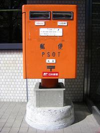 「PSOT」と間違えて書かれた郵便ポストが何か所かあるそうです。 どこにあるのかご存知の方、いらっしゃいましたら教えてください。 よろしくお願いいたします。