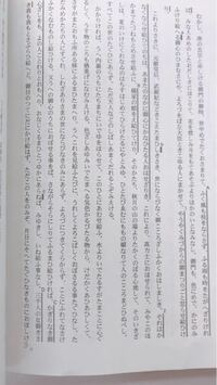古文 唐物語18話 現代語訳お願いします!