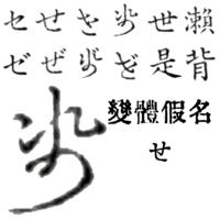 仮名の字母について。 画像に拡大した仮名「せ」の字母は何でしょうか。染かと思ったのですが違うようでした。
