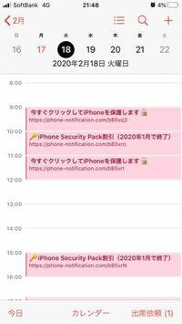 iPhoneのカレンダーアプリに「ウイルスに感染しました。今すぐiPhoneを保護します」という予定(?)が突然入ってきました。 なにか変なサイトを見た記憶もないです。 これの削除方法わかる方いますか?? 毎日刻みで...