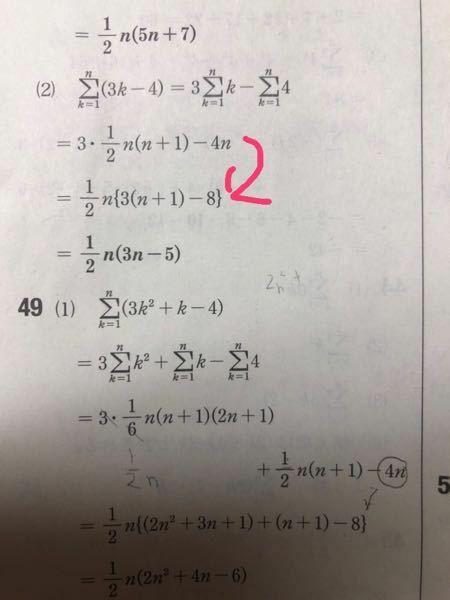 なぜ4nから8になるのでしょうか?