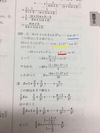 大至急数学B 大至急数列の和について 式変形なのですが、青-黄色=赤になる理由を細かく式を書いて教えてください。
