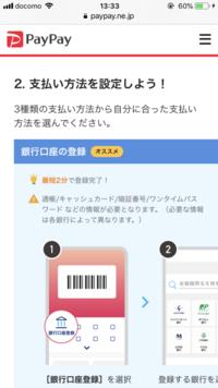 PayPay(ペイペイ)の支払い方法について、、支払い方法に銀行口座登録とありますが、即時口座から引き落としではないですよね? あくまで銀行口座→PayPay残高へのチャージですよね?