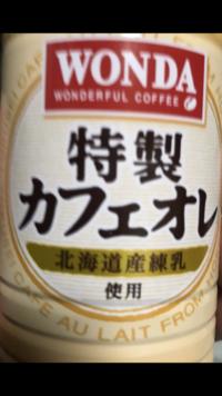 1番好きな缶コーヒーは何ですか? 因みに、僕はWONDA特製カフェオレです。
