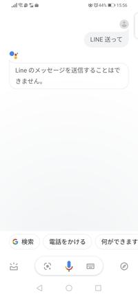 Googleアシスタントについてです。  Googleアシスタントとは、OKGoogle と言えば声である程度の機能が使えるというものです。  電話やメッセージは送れるのにLINEは送れないです。 (下の 画像の通り)  何ででしょう?(-ω-?)