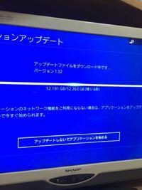 PS4版BF5買ってアプリケーションダウンロードしてるのですが、あと6秒って書いてるのに2時間近くたってるんですが。 どうすればいいですか?