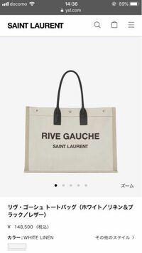 ハイブランドに疎い人はこのサンローランのバッグにYSLのロゴが入っていないので、コレを偽物とかパロディ物とか思ったりするんでしょうか?