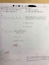 数学Aの場合の数について質問させてください。 写真の⑵と⑶の問題の意味の違いがさっぱり分かりません。 どっちかと言うと数学じゃなくて日本語の問題かも(^^; 行き詰まっているので分かりやすく教えてほしいです....
