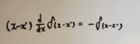 デルタ関数の微分の性質を示したいのですが、方法が分かりません! どなたか分かりますでしょうか……