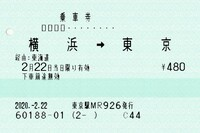 切符を自動改札に通すとパンチ穴が開きますが、下の切符のように左上に穴を開けたい場合はどちら側から入れれば良いですか? 横浜と印字がされている方から入れるか、東京と印字がされている方 から入れるか。